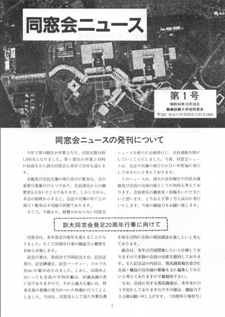滄水会ニュース1号表紙イメージ