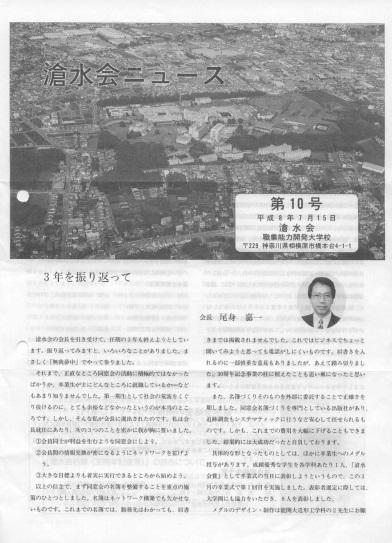 滄水会ニュース10号表紙イメージ