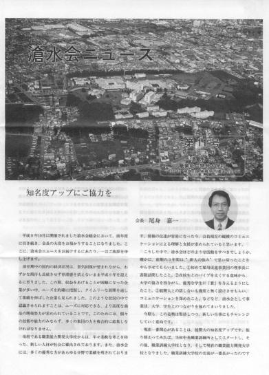 滄水会ニュース11号表紙イメージ