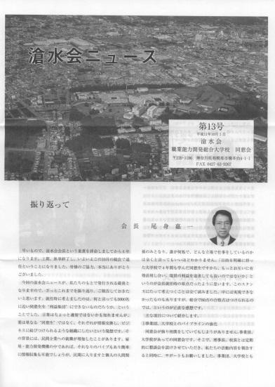 滄水会ニュース13号表紙イメージ