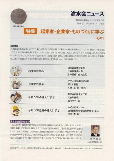 滄水会ニュース14号表紙イメージ