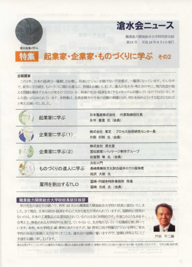 滄水会ニュース15号表紙イメージ
