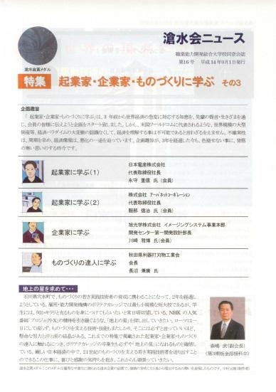 滄水会ニュース16号表紙イメージ