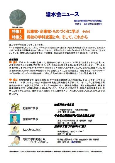滄水会ニュース17号表紙イメージ