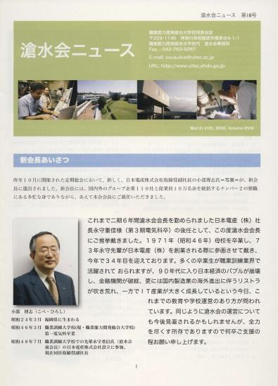 滄水会ニュース18号表紙イメージ