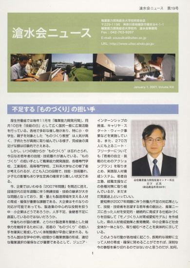 滄水会ニュース19号表紙イメージ