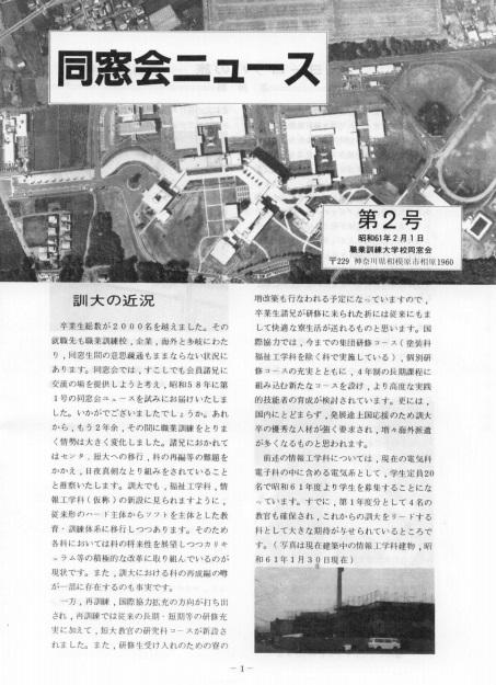 滄水会ニュース2号表紙イメージ