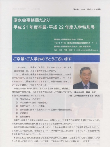 滄水会ニュース特別号イメージ