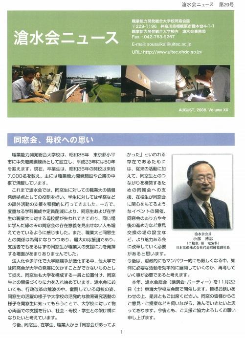 滄水会ニュース20号表紙イメージ