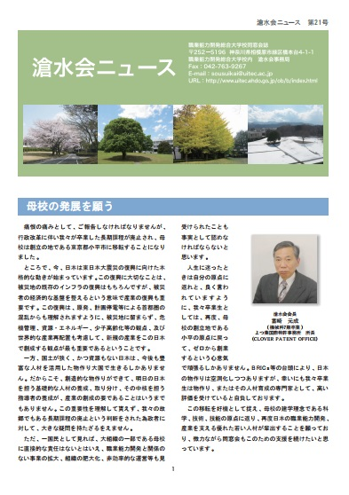 滄水会ニュース21号表紙イメージ