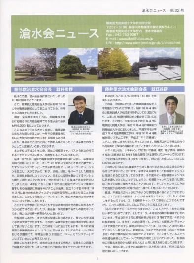 滄水会ニュース22号表紙イメージ