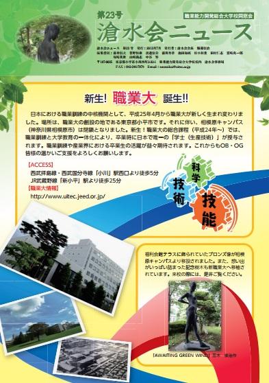 滄水会ニュース23号表紙イメージ