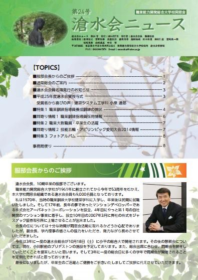 滄水会ニュース24号表紙イメージ