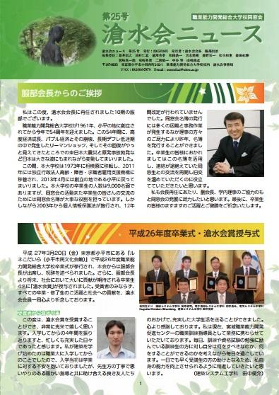 滄水会ニュース25号表紙イメージ