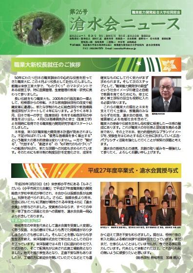 滄水会ニュース26号表紙イメージ