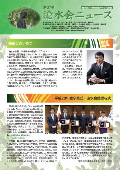 滄水会ニュース27号表紙イメージ
