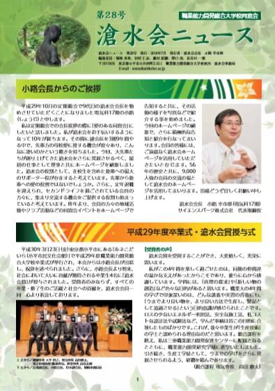 滄水会ニュース28号表紙イメージ
