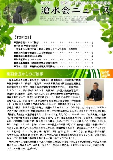 滄水会ニュース29号表紙イメージ