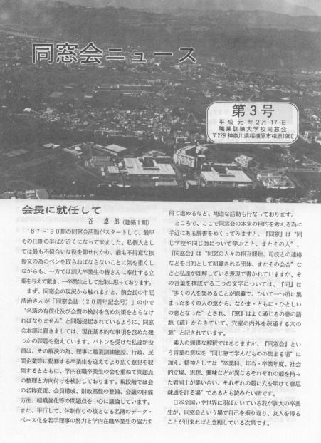 滄水会ニュース3号表紙イメージ