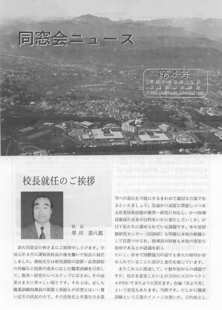 滄水会ニュース4号表紙イメージ
