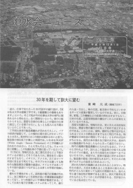 滄水会ニュース6号表紙イメージ