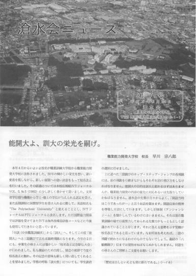 滄水会ニュース7号表紙イメージ