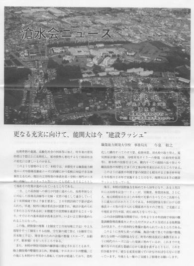 滄水会ニュース8号表紙イメージ