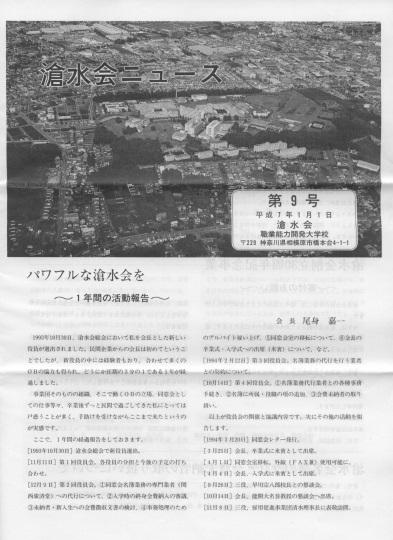 滄水会ニュース9号表紙イメージ