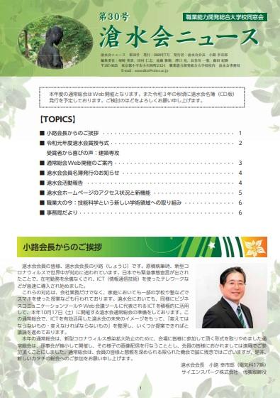 滄水会ニュース30号表紙イメージ